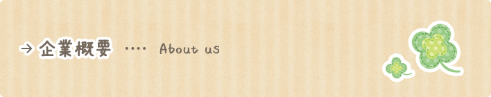 企業概要 About us