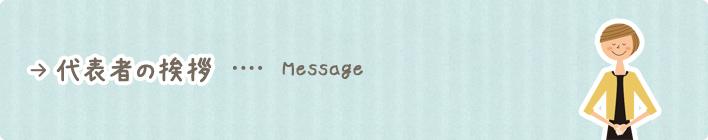代表者の挨拶 Message